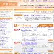 広島ブログのランキング130115