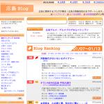 広島ブログのランキング参加中!!3日目に順位が!!!!