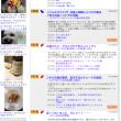 広島ブログのランキング130116