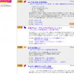 広島ブログのランキング141位ランクイン!!2014-01-28