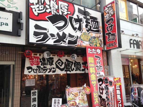 風雲丸01_0107