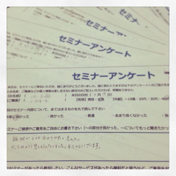 th_写真 2014-01-19 17 58 32