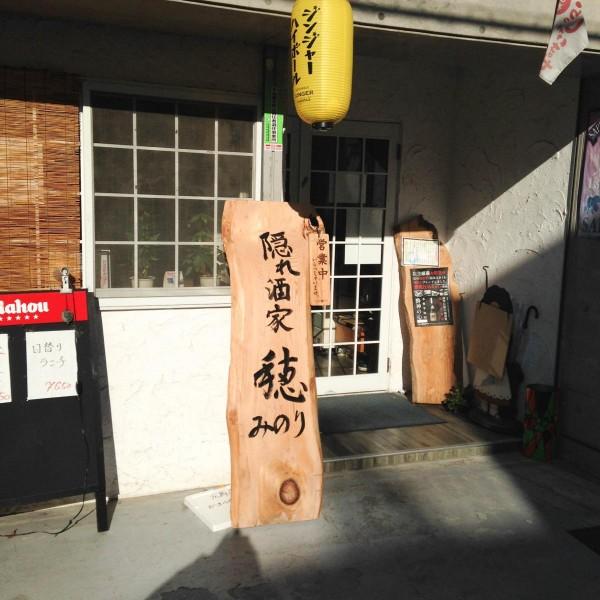 隠れ酒家穂01_0116