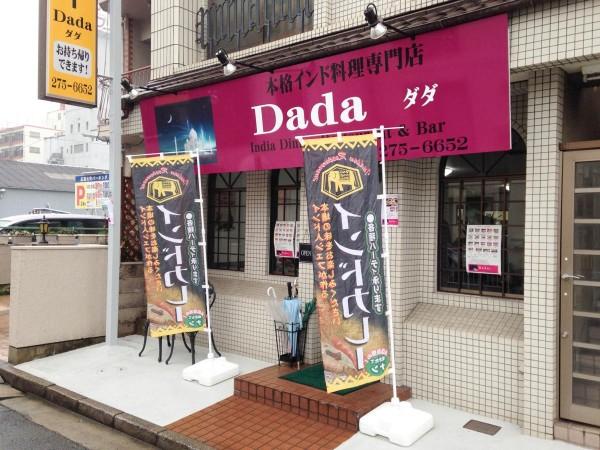 Dada01_140130