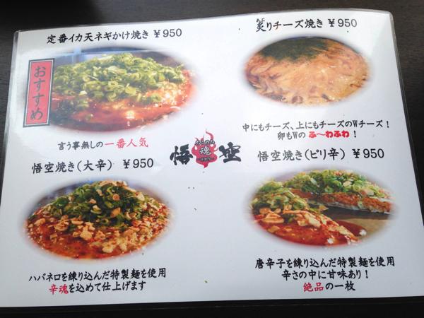 悟空2Feb 24 2014