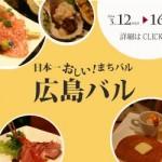【PR】広島バル 2014 3/12~3/16開催!!_今まで知らなかったお気に入りのお店を見つけましょう!