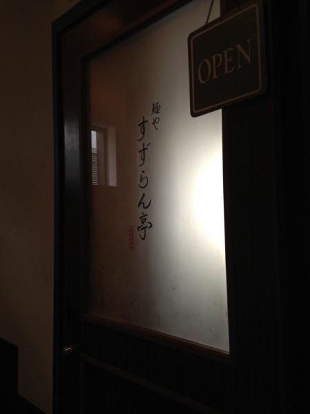 すずらん亭1Mar 27 2014