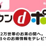 ☆☆☆TVデビュー 毎週土曜日 RCCタウンdポン掲載 ☆☆☆