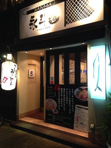 永斗麺1Mar 27 2014