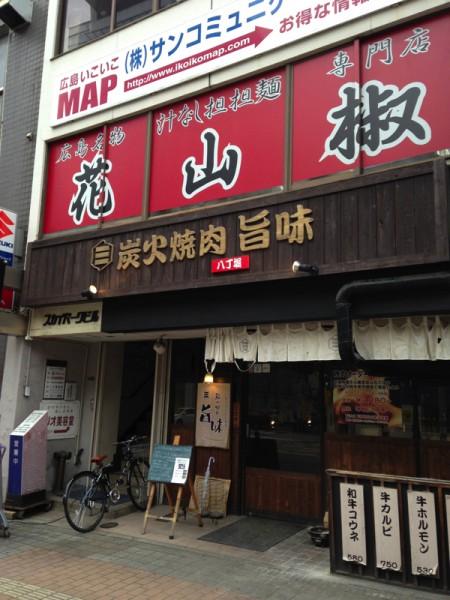 花山椒1Mar 08 2014