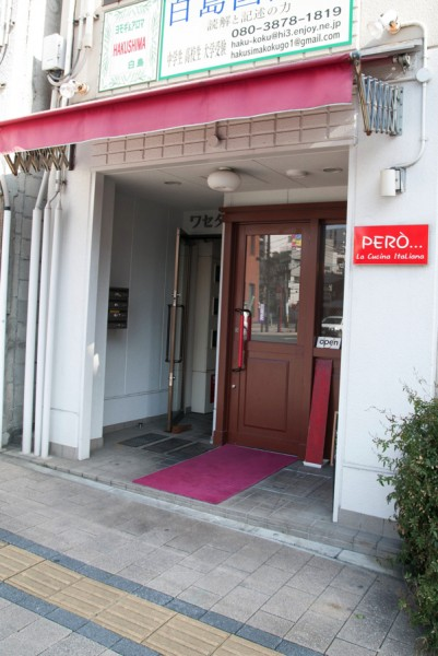 PERO(ペロー)2Mar 11 2014