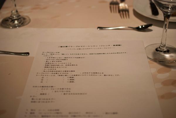 テーブルマナー5Apr 25 2014