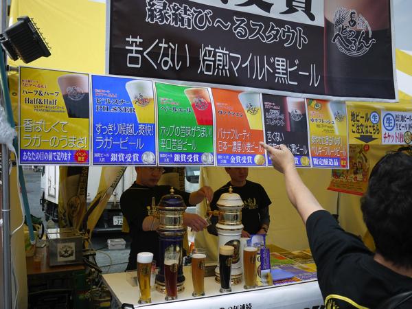 地ビールフェスタinひろしまApr 19 20142