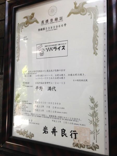 ひらの2May 12 2014