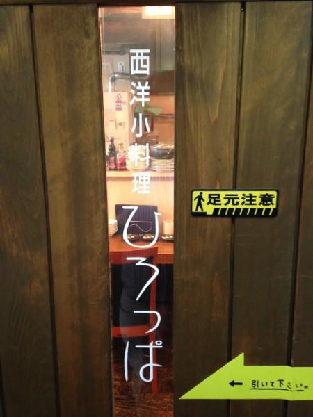 ひろっぱ_玄関