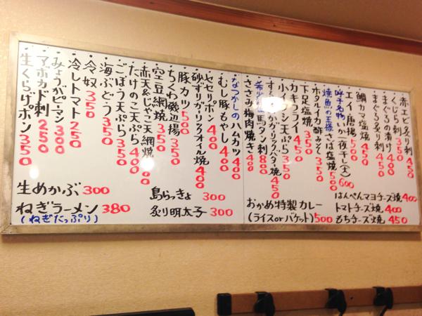 おかめ7May 12 2014
