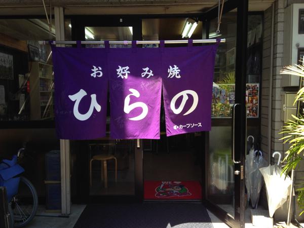 ひらの1May 12 2014