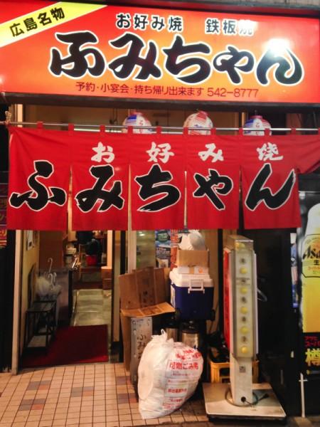 ふみちゃん4Jun 16 2014