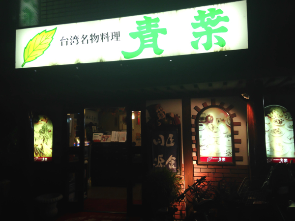青葉10Jun 13 2014