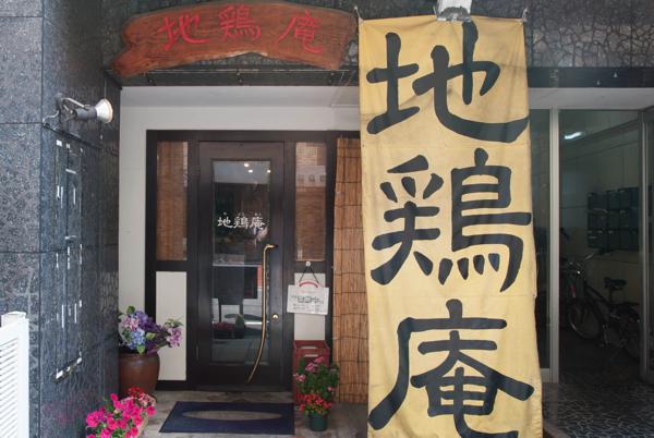 地鶏庵1Jun 17 2014