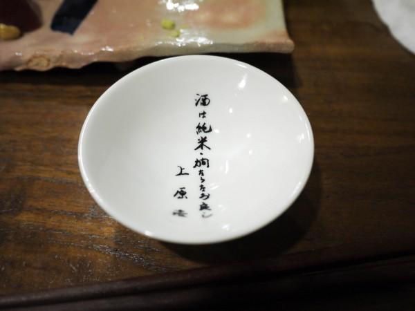 小料理はせべ6Jul 05 2014