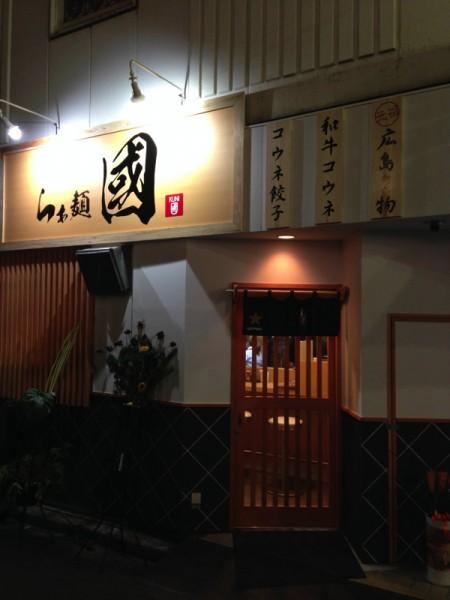 らぁ麺國1Jul 12 2014