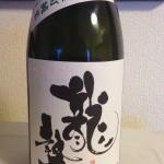 広島地酒vol.001_藤井酒造「龍勢」「宝寿」