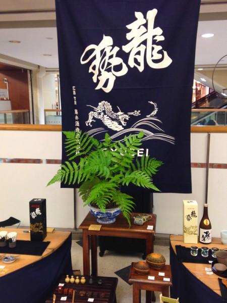 藤井酒造3Jul 14 2014