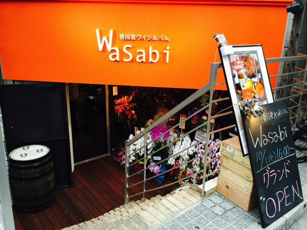 Wasabi1Oct 14 2014