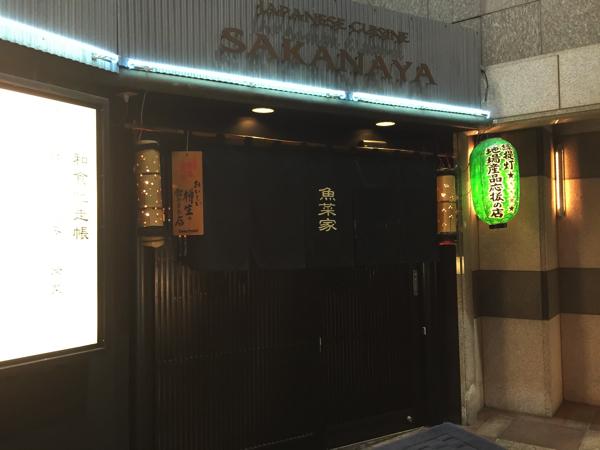 魚菜家19Oct 16 2014