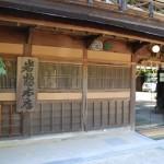 岩惣_秋の宮島!こだわり会席伊都岐で旬の味を楽しむ