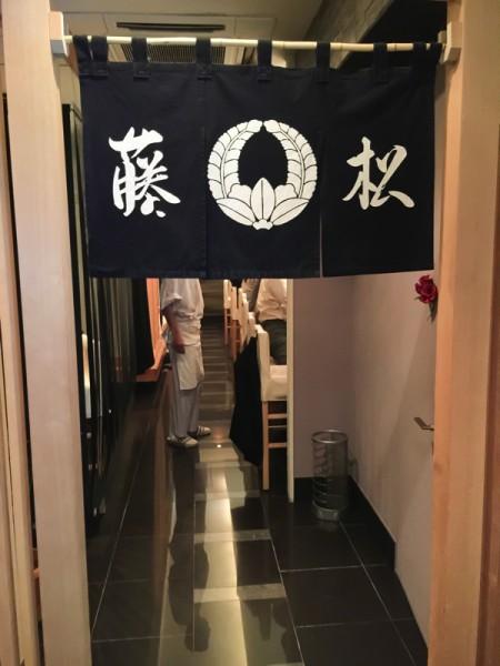 藤松鮨1Nov 25 2014