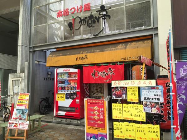 http://hiroshima-gourmet.com/wp-content/uploads/2014/12/0432e6efef2d2159571839ee6a0ceba4.jpg