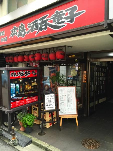 広島酒呑童子2Dec 23 2014