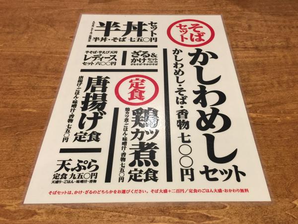 大衆蕎麦荒井屋2Dec 10 2014