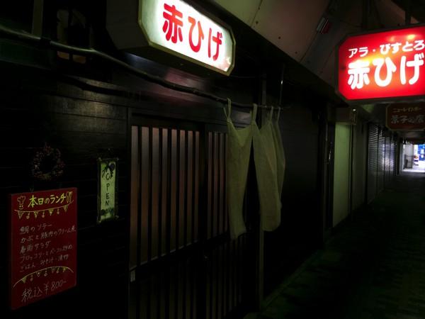 赤ひげ1Dec 30 2014