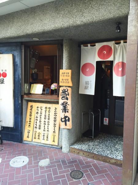 とんかつ菊屋1Dec 10 2014