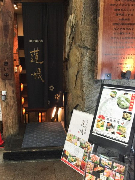 蓮根広島店1Jan 22 2015