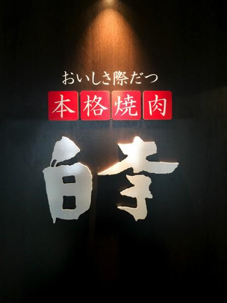白李2Feb 07 2015