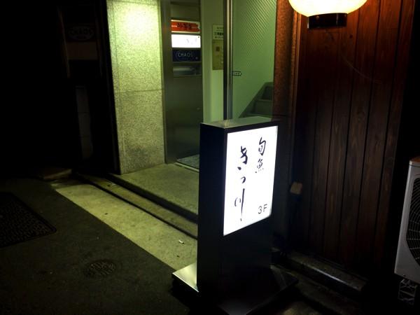 旬魚きっ川1May 17 2015