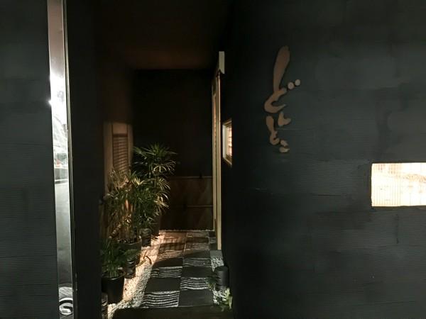 どんとこ三川町店_外観May 21 2015