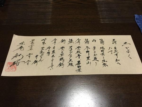草庵秋桜10May 16 2015