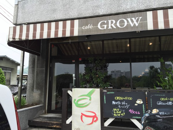 GROW_外観May 17 2015