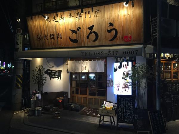 炭火焼肉ごろう1May 09 2015