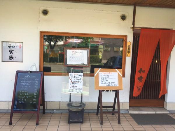 和実家_お店の外観May 20 2015