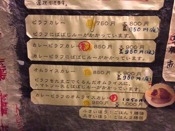 ばばじ3Jun 03 2015