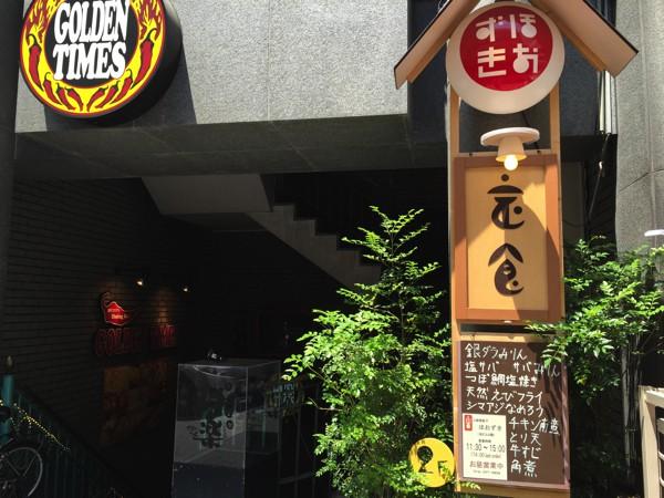 ほおずき_外観jun 07 2015