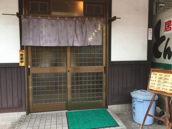 とんきち_外観Jun 04 2015