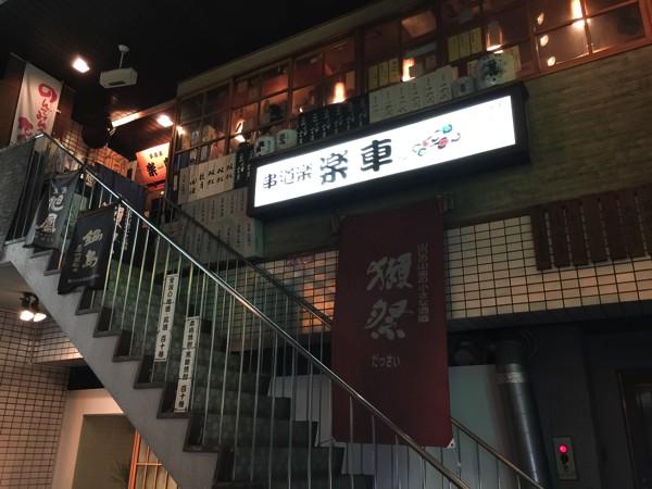 串道楽 楽車1Jul 19 2015