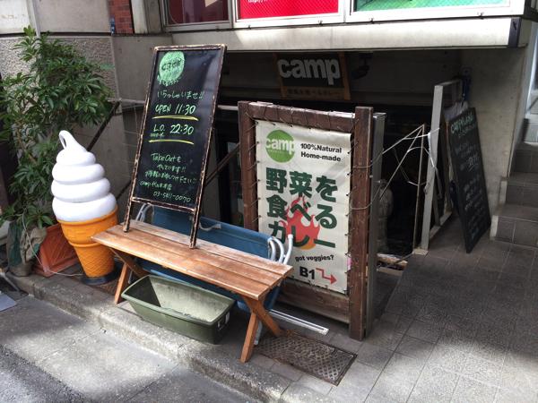 野菜を食べるカレーcamp1Jul 26 2015